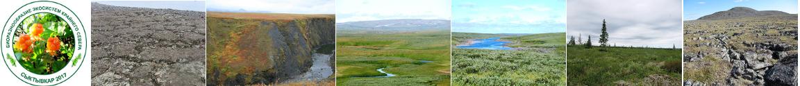 Биоразнообразие экосистем Крайнего Севера: инвентаризация, мониторинг, охрана