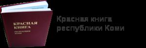 Красная Книга РК