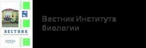 Вестники Института биологии