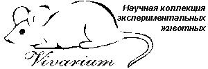 Научная коллекция экспериментальных животных ИБ Коми НЦ УрО РАН