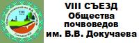VIII съезд Общества почвоведов