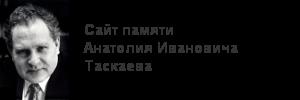 Сайт памяти А.И. Таскаева