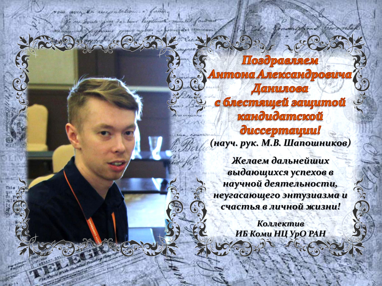 Поздравление А А Данилову с успешной защитой кандидатской диссертации
