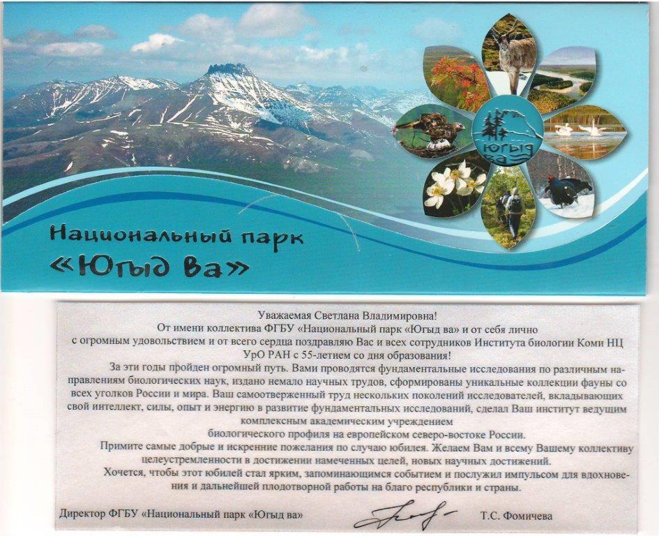Поздравления национального парка с юбилеем