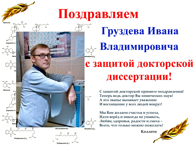 Поздравление с защитой кандидатской диссертации в прозе