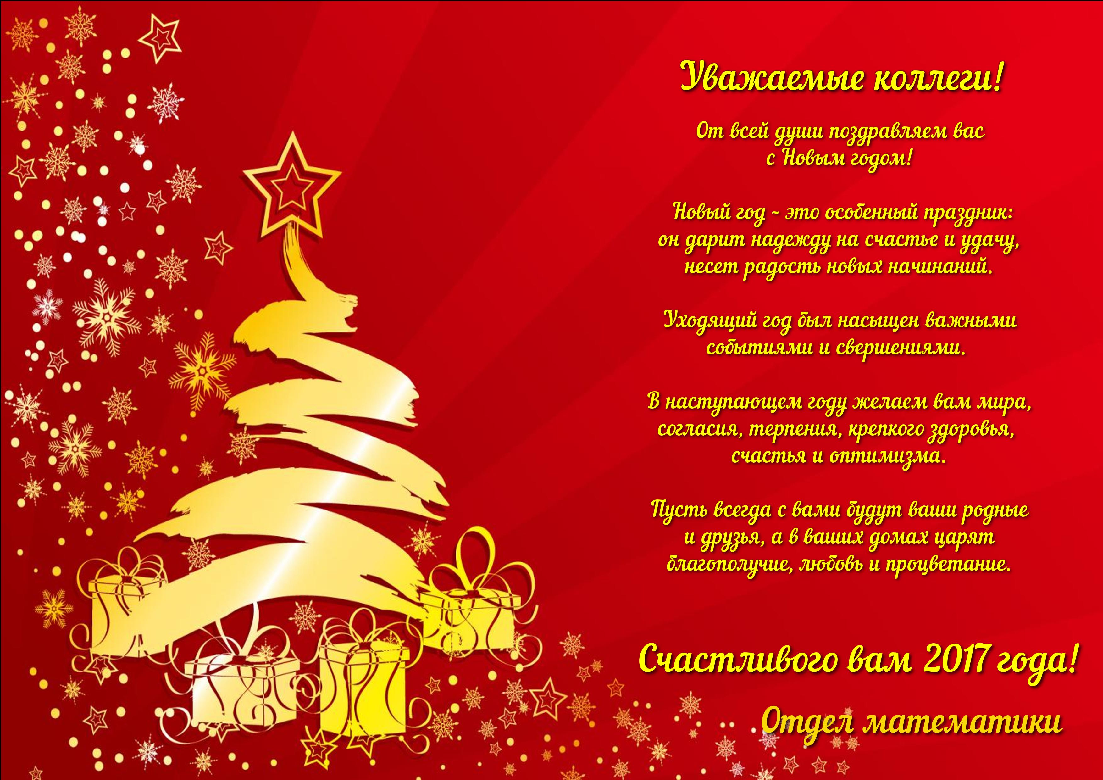 вперед, поздравление новым годом для военных беркович одной первых