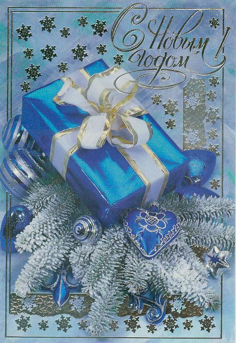Новогодние поздравления из открыток